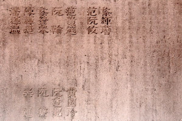 Names of graduates of the Imperial Examination, carved onto steles at the Temple of Literature.
